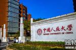 2017中国十大法学专业大学排名