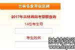 2017年吉林省高考录取网络查询入口
