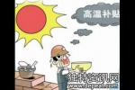 2017广西高温补贴发放标准