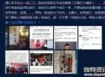 邹市明回应徐晓冬:一个职业一个业余 不是一个级别的